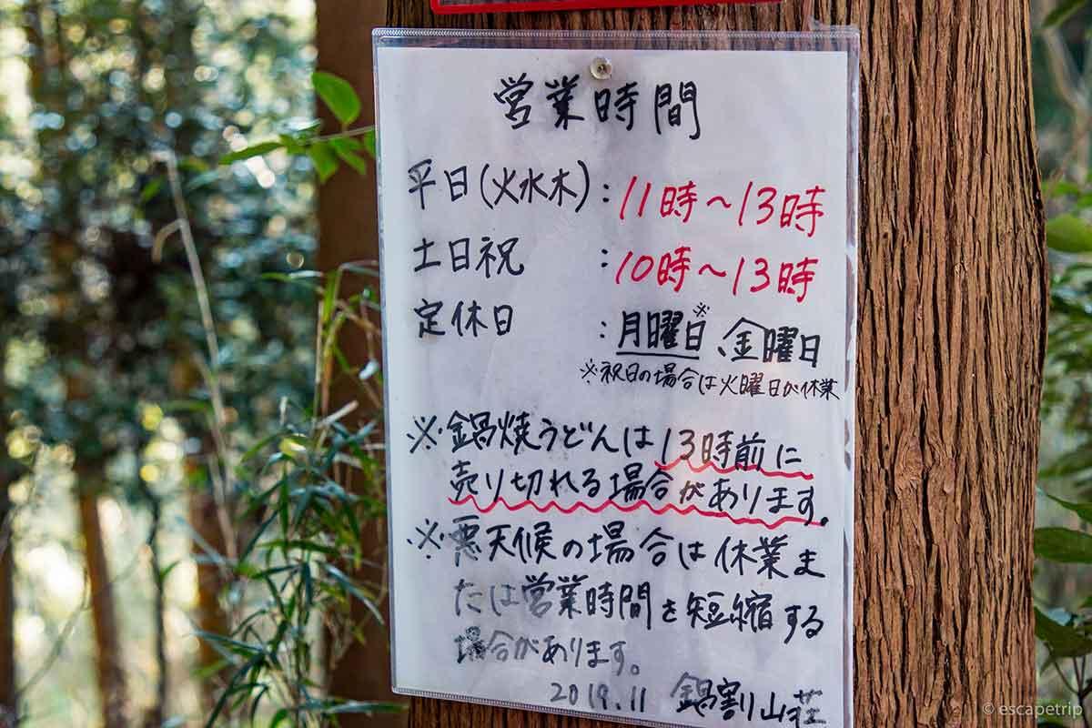 鍋割山荘の注意書き