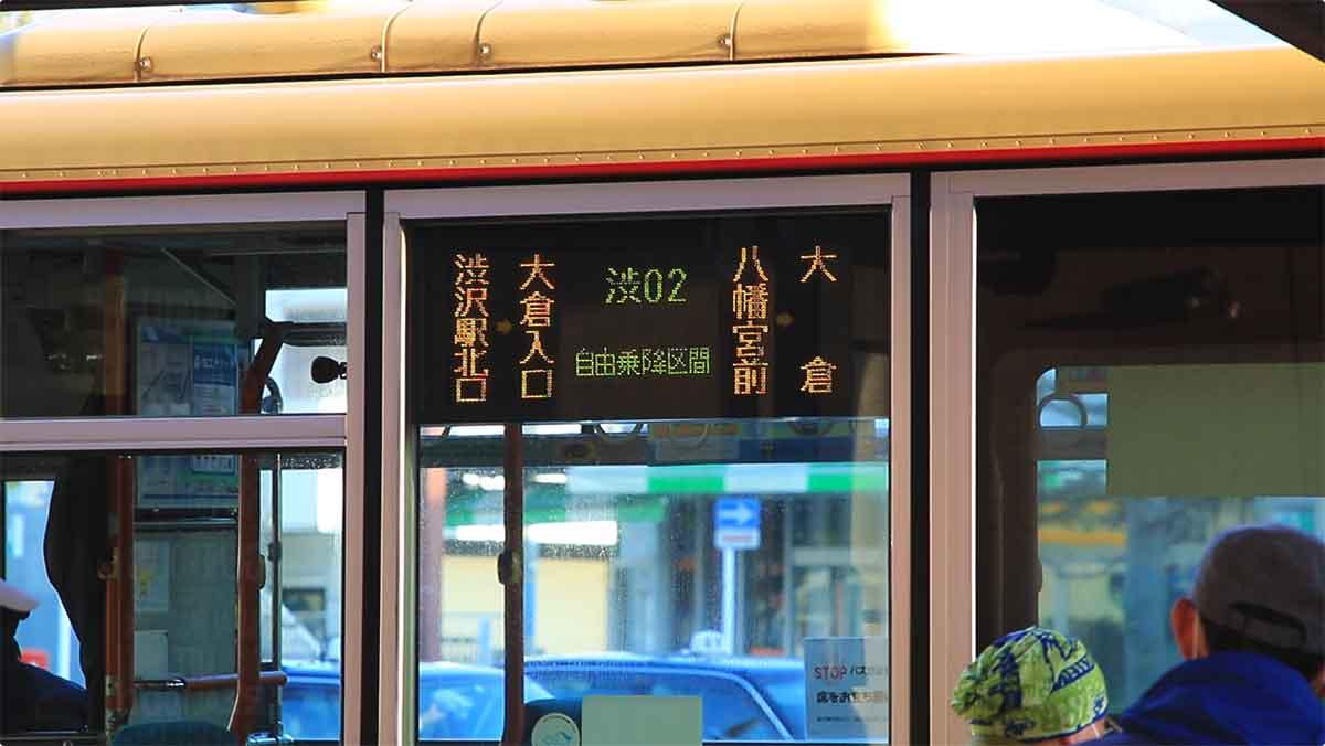 渋02大倉行きのバス