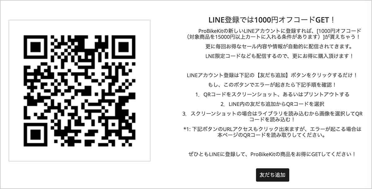 ProBikeKitのLINE登録で1000円オフコード入手可能