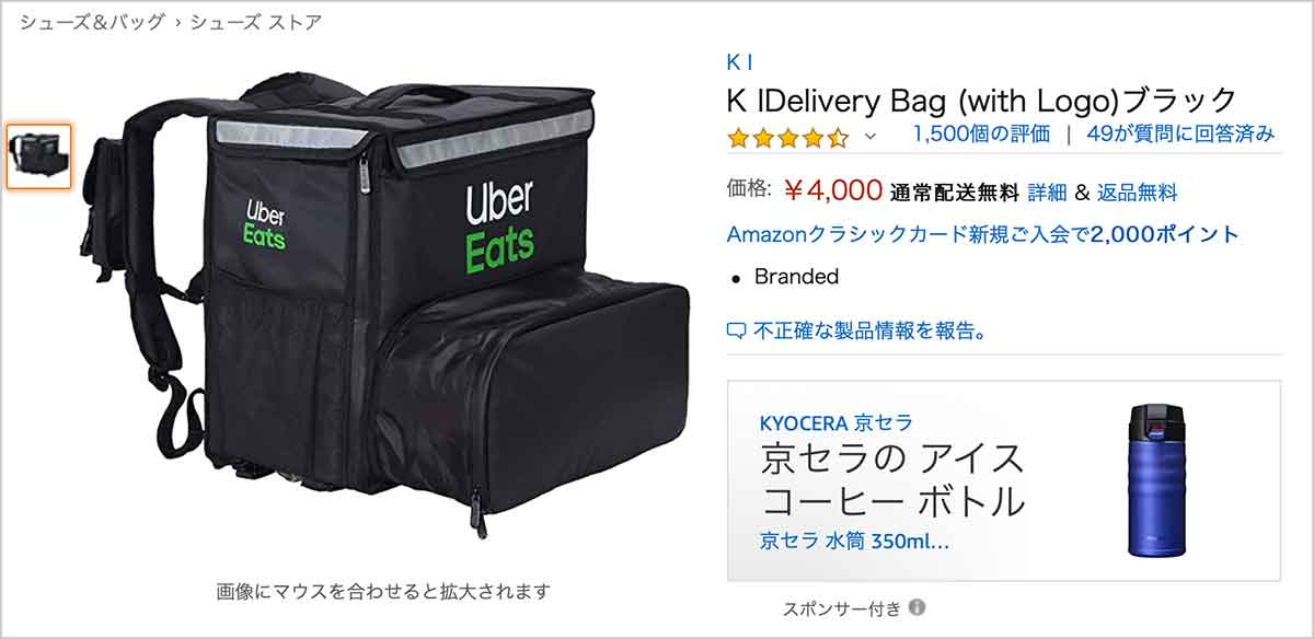 Amazonで販売されているウーバーイーツのバッグ