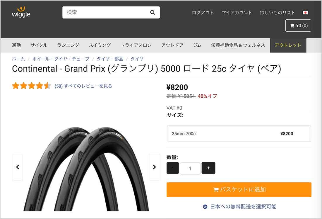 Wiggleのタイヤ販売ページ