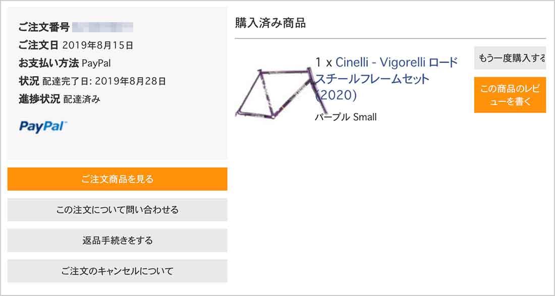 CINELLIのフレーム購入履歴