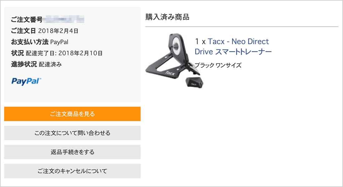 Tacx neo Smartの購入履歴