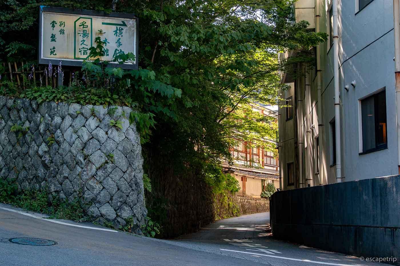 伊香保温泉の小道