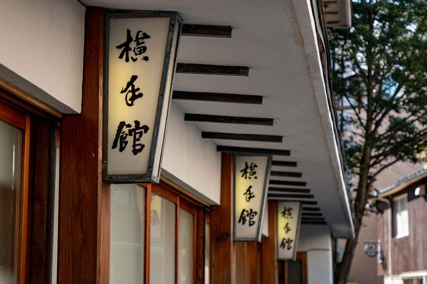 伊香保温泉の横手館
