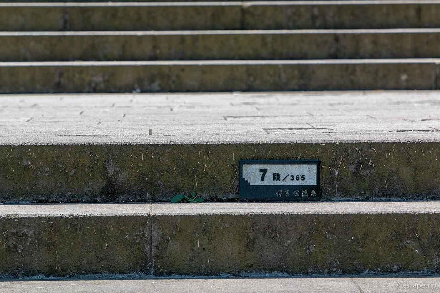 伊香保温泉の石段の7段目