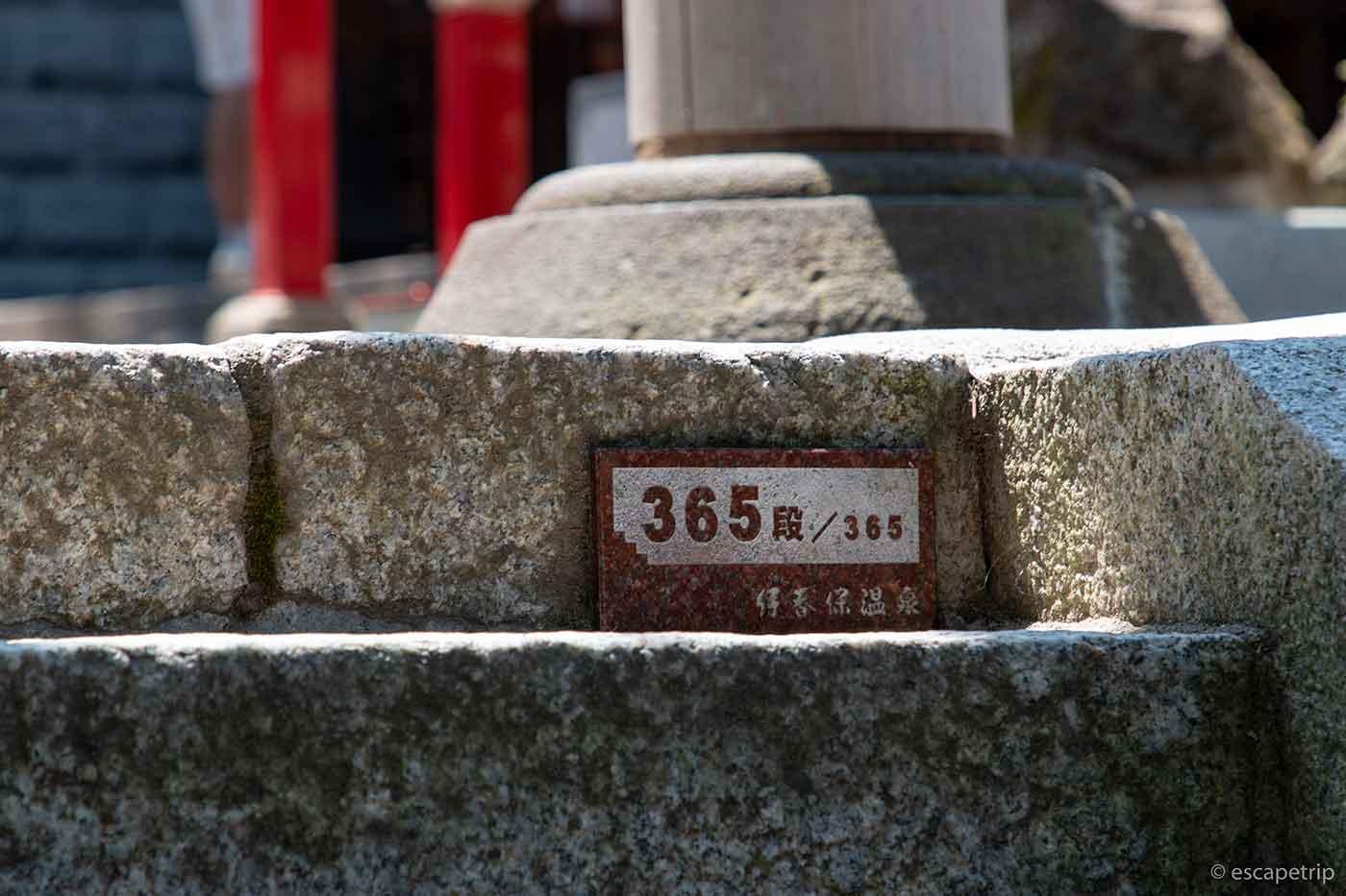 伊香保温泉の石段の365段目