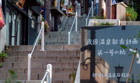 伊香保神社の温泉旅レポ
