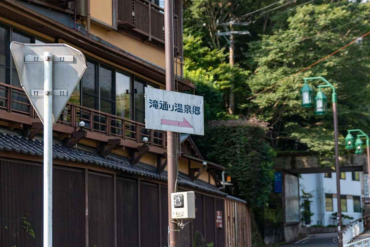 滝通り温泉郷