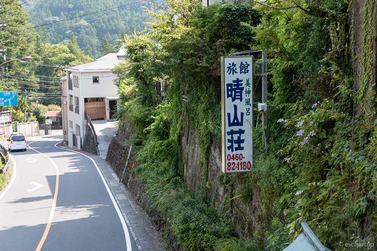 箱根の民宿