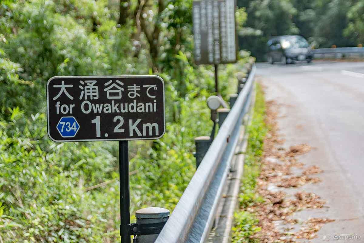 大涌谷まで1.2km