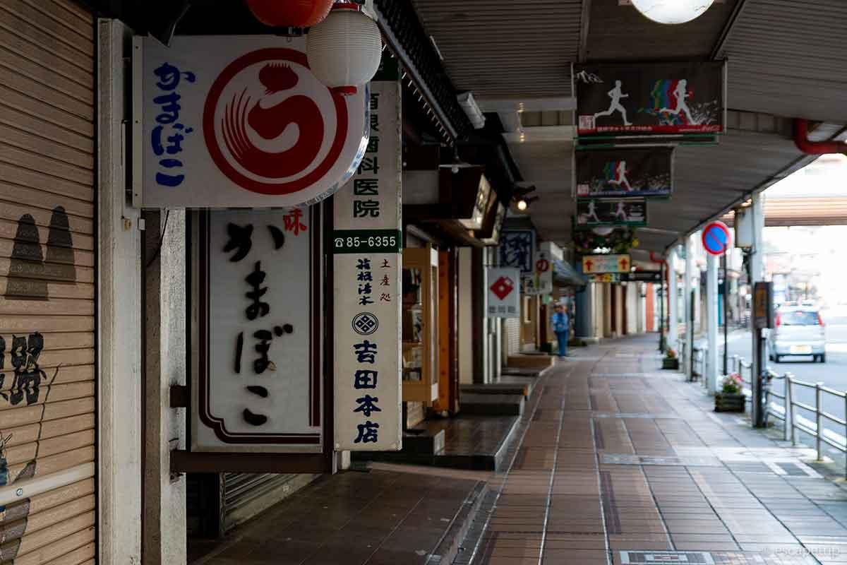 箱根湯本の町並み