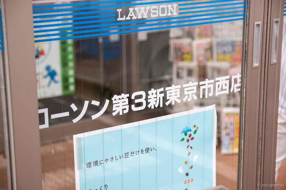 ローソン第3新東京市西店