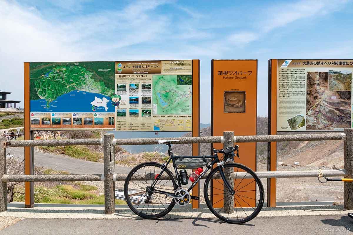 大涌谷とロードバイク