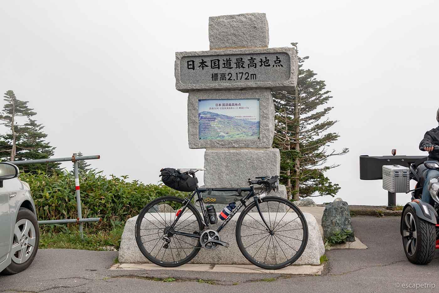 国道最高地点とロードバイク