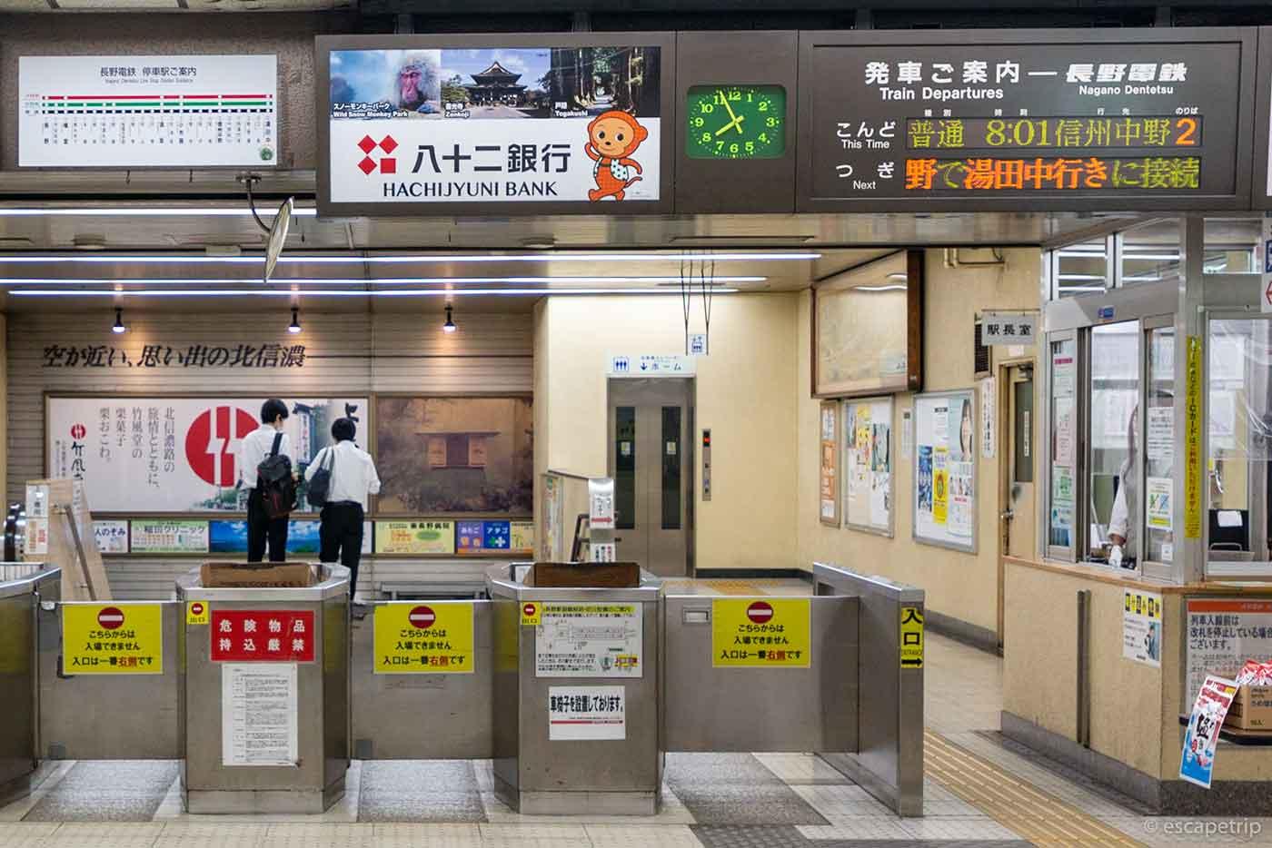 長野電鉄の長野駅