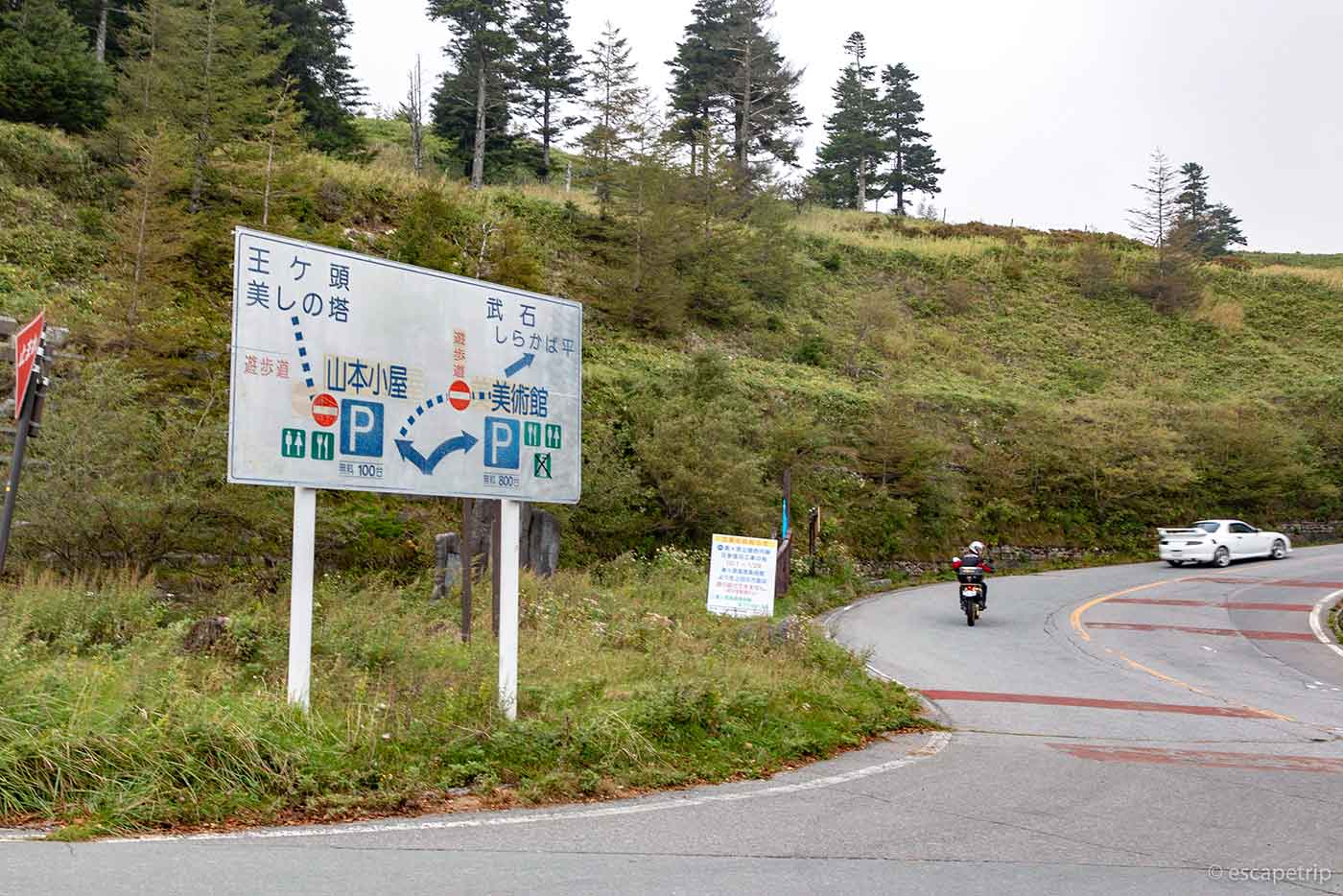美ヶ原の標識