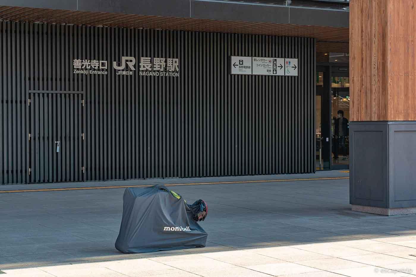 長野駅と輪行袋