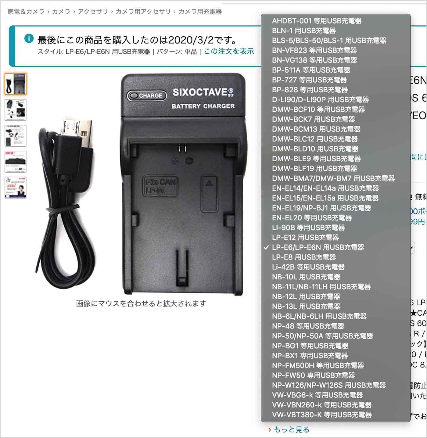 互換充電器USBチャージャーのラインナップ