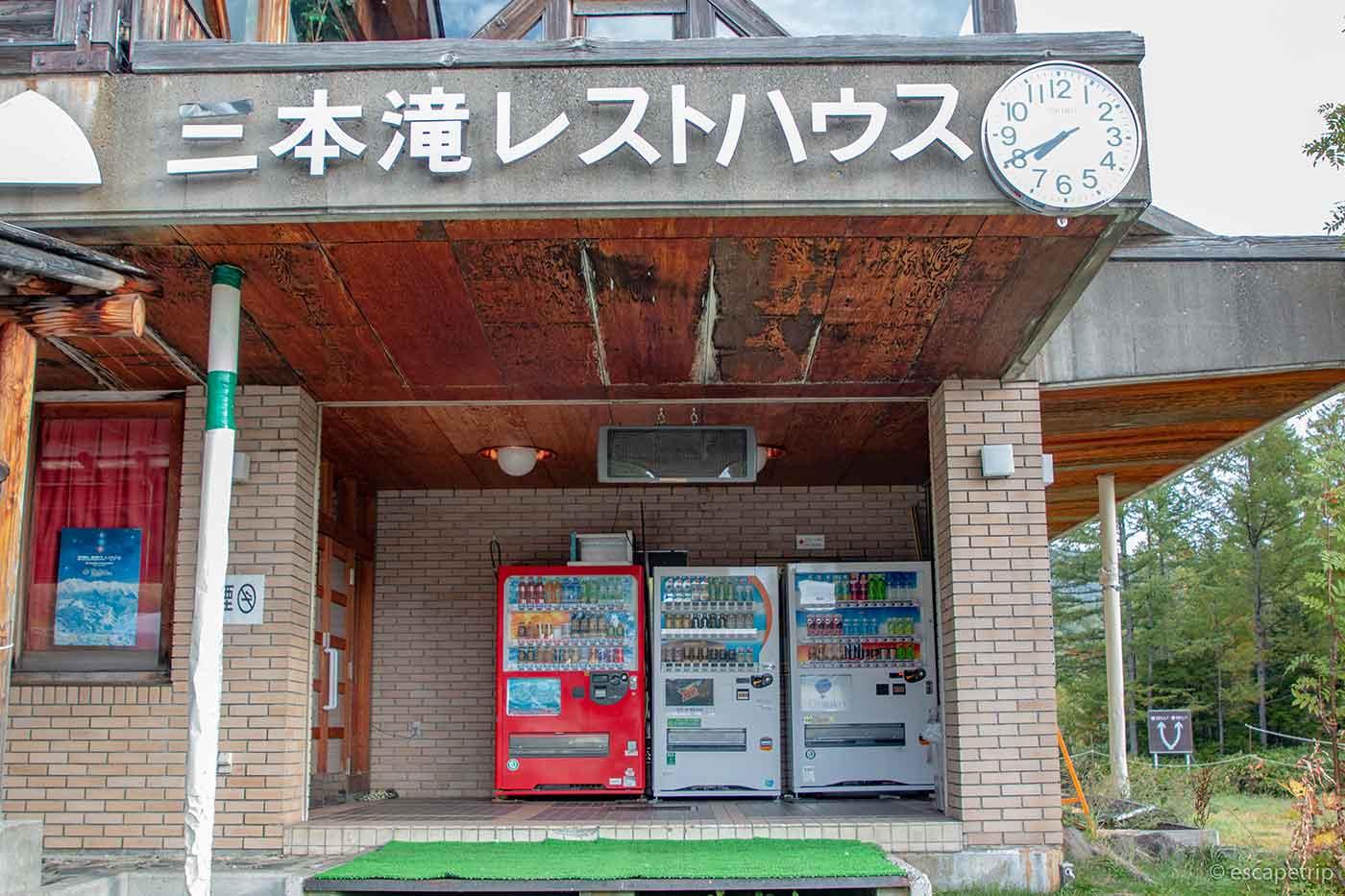 三本滝レストハウスの自販機