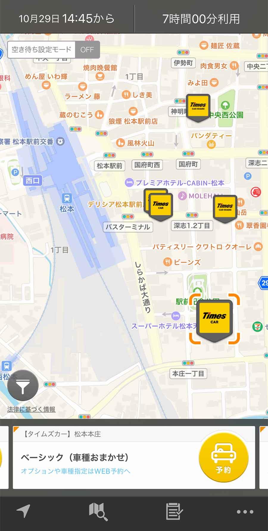 松本駅周辺のタイムズカーシェア駐車場