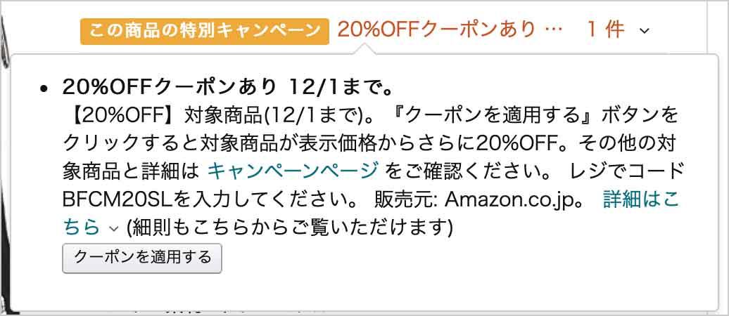 Amazonの20%オフクーポン