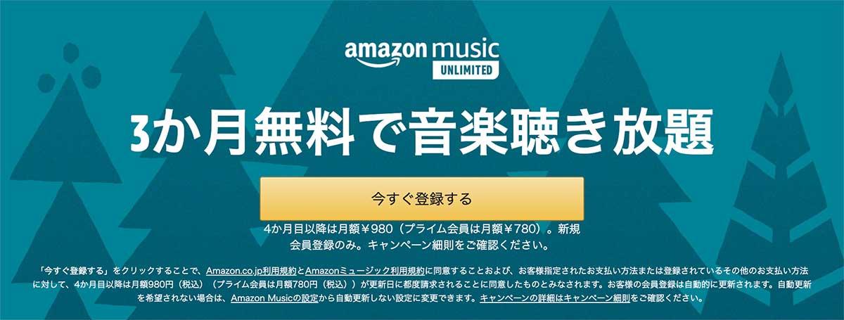 Amazon Music Unlimitedが3ヶ月無料