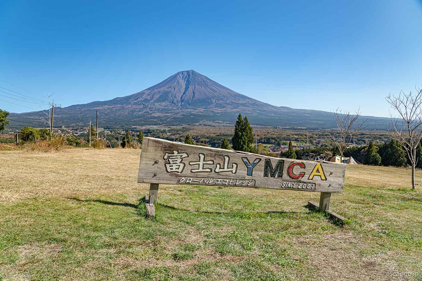 富士山YMCAと富士山