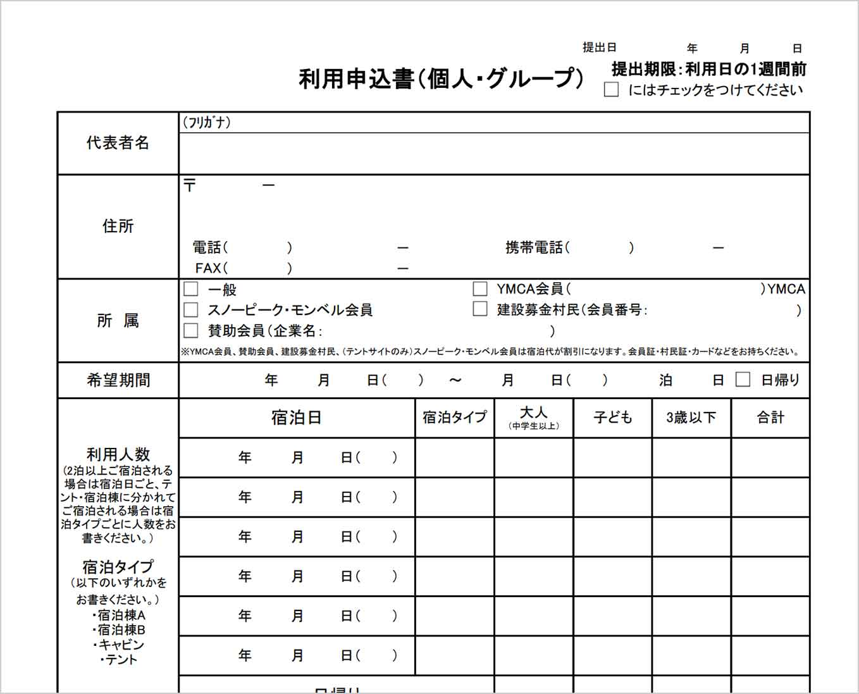 富士山YMCAの申込書