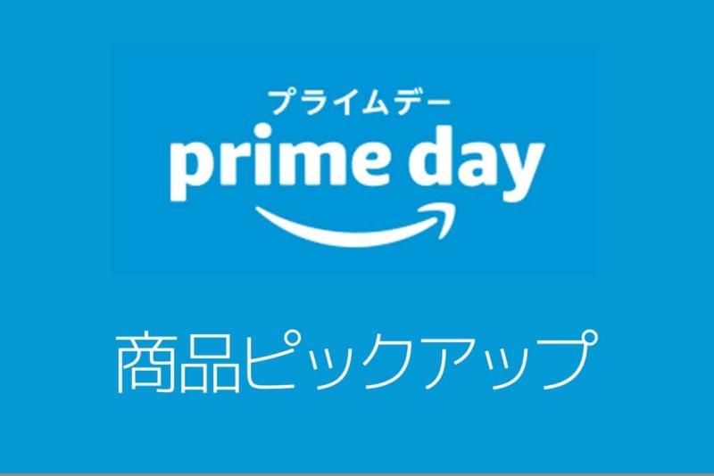 Amazonプライムデーのお得な商品ピックアップ