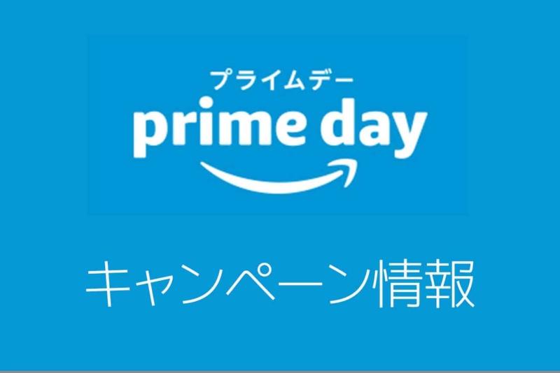 2021年版Amazonプライムデーのキャンペーンまとめ記事